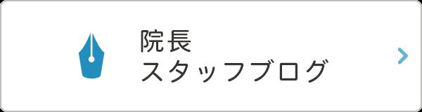 院長 スタッフブログ